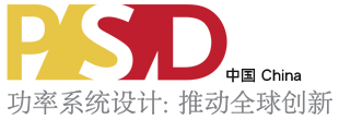 Power Systems Design 中国——推动全球创新!