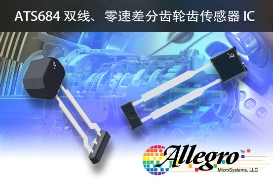 Allegro MicroSystems, LLC发布全新双线、零速差分式齿轮齿传感器IC