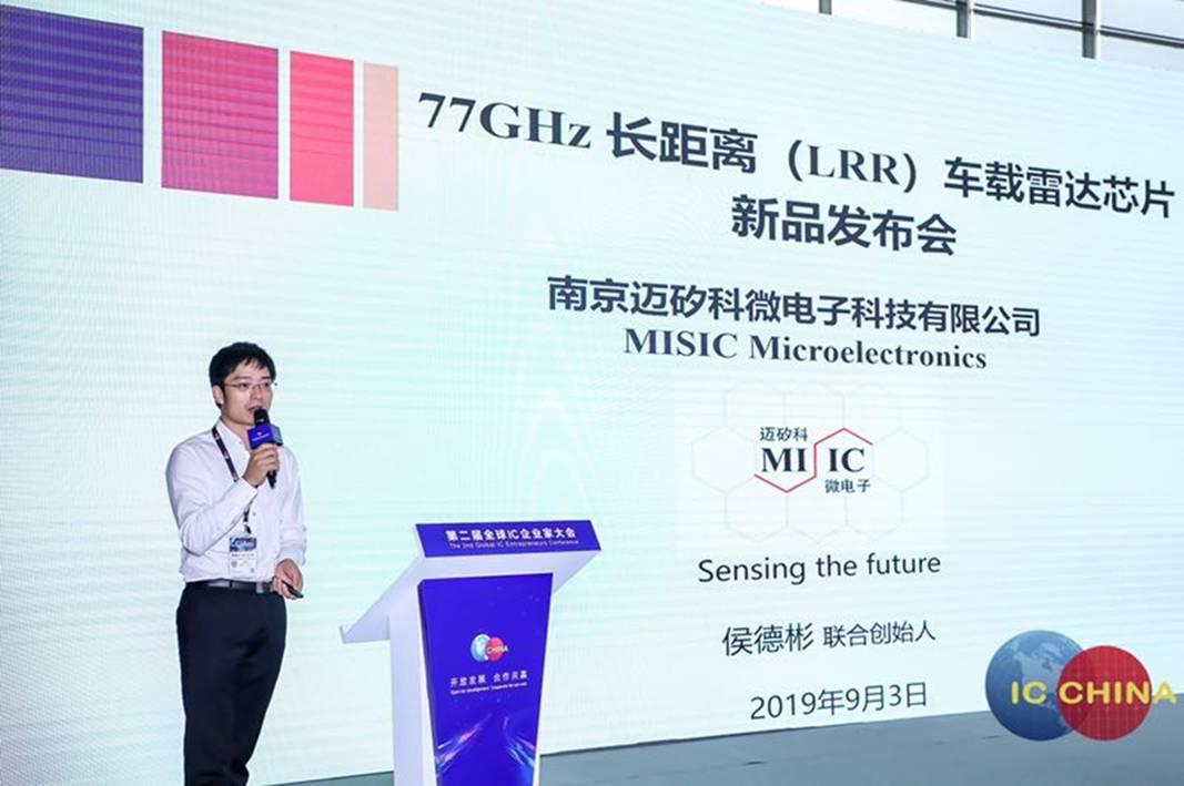 原创车载防撞雷达车规单片收发芯片亮相IC China 2019,实现无人驾驶重要突破